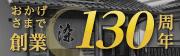 おかげさまで創業130周年