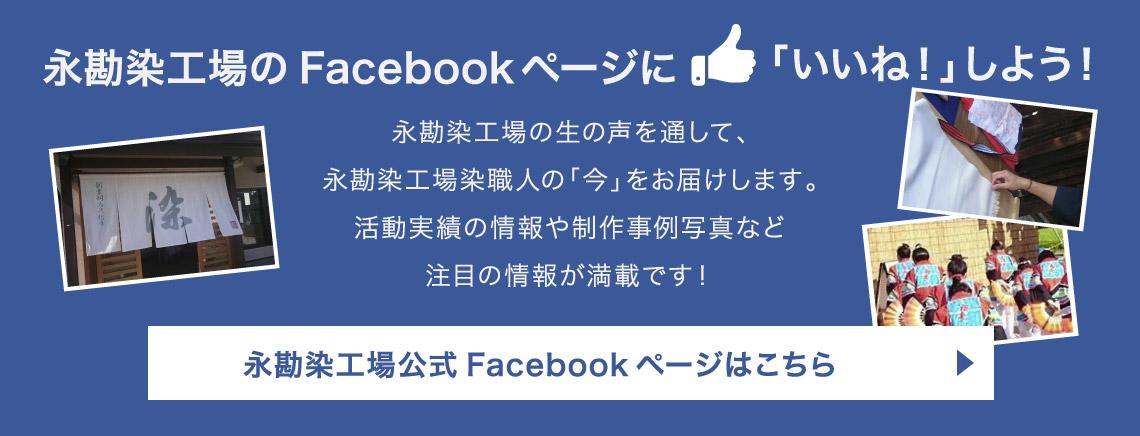 永勘染工場公式facebookページ